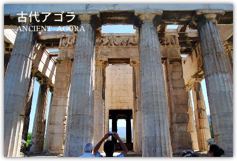 古代アゴラ