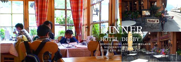 ホテルダービーのレストラングリンデルワルドでスイス最後のディナー