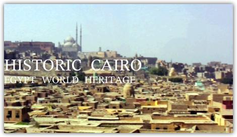 世界遺産カイロ歴史地区