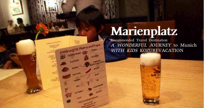 マリエン広場のレストランでランチ