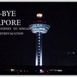 さよならシンガポール