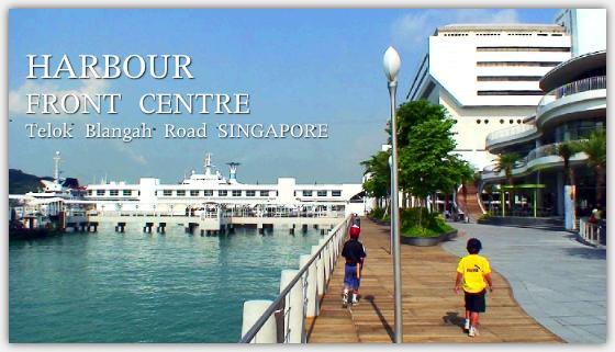 ハーバーフロント/シンガポールクルーズセンター