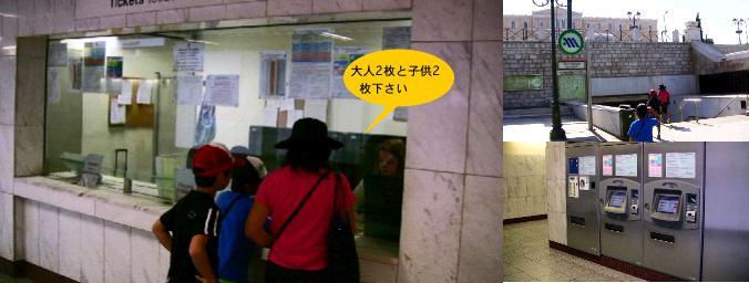 地下鉄のチケット売り場