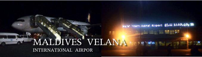 モルジブ・ヴェラナ国際空港