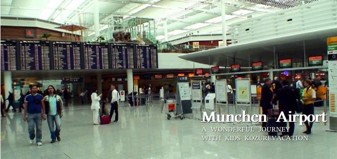ミュンヘン空港の写真