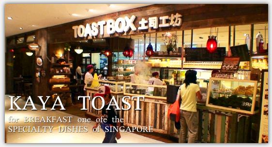 シンガポールの朝の定番「カヤトースト」をいただく