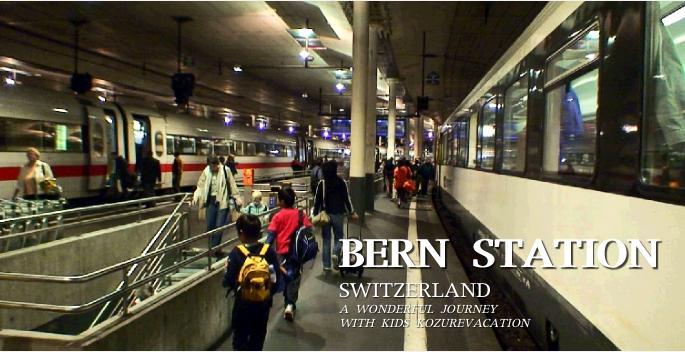 ベルンで電車を乗り換えてインターラーケンへ
