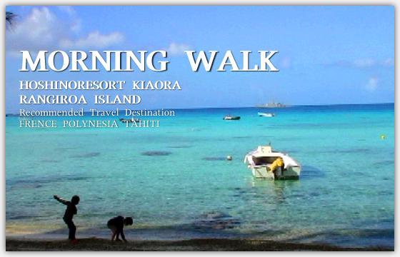ランギロア島の朝の散歩