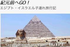 エジプト・イスラエル子連れ旅行記