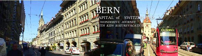 世界遺産ベルン旧市街の写真