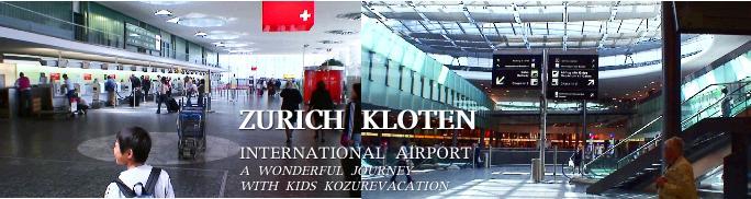 チューリッヒ空港の写真