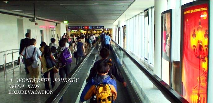 乗り継ぎでフランクフルト空港の通路を歩く子供達