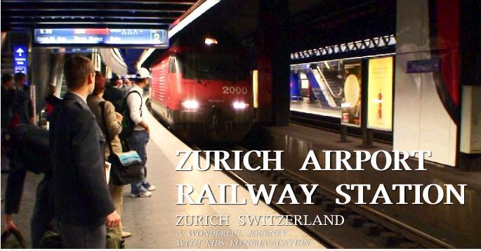 チューリッヒ空港駅から電車に乗る