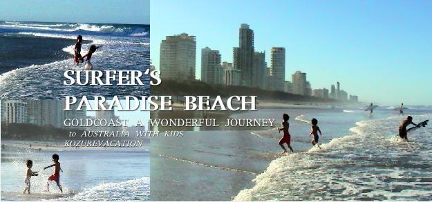 サーファーズパラダイスビーチで遊ぶ子ども達