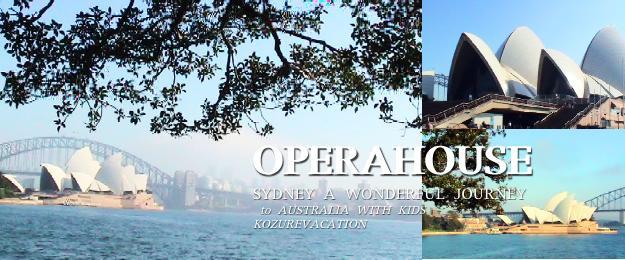 世界遺産オペラハウスと王立植物園