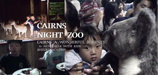 コアラやカンガルーに触る子ども達