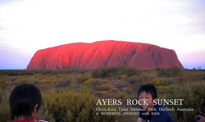 夕日を浴びて赤く輝くウルルを見学する長男たち