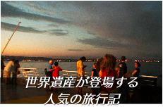 世界遺産が登場する人気の旅行記