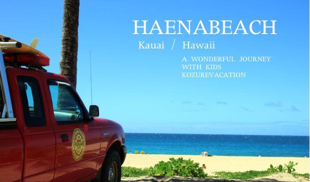 ハワイの離島