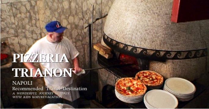ピッツェリアトリアノンダチーロのピザ釜