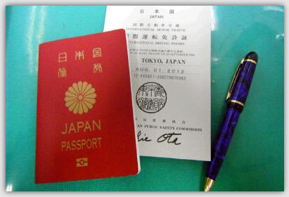 国際運転免許証の申請、交付