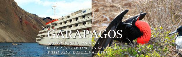 子連れガラパゴス旅行