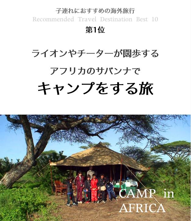 アフリカでキャンプをする子どもたちの記念写真