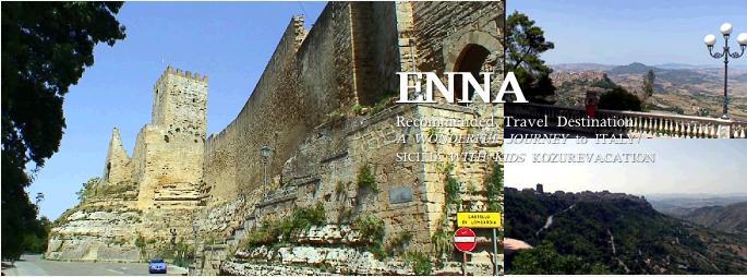 エンナの街並み