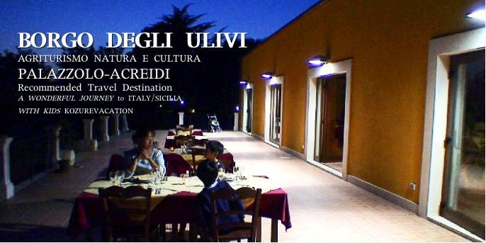 シチリア島のアグリツーリズモ「BPRGO DEGLI ULIVI」のレストラン
