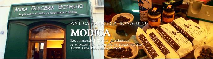 モディカの古いチョコレート屋