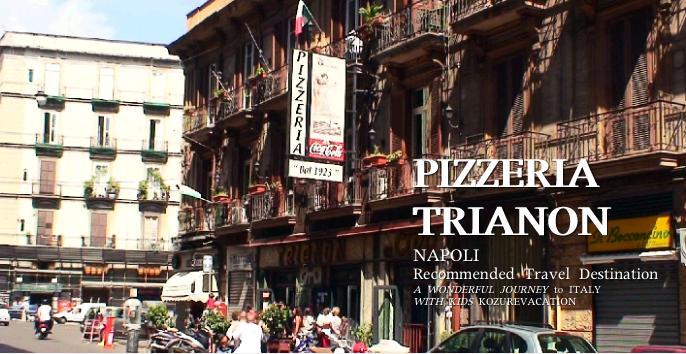 ピザ発祥の地ナポリの人気ピッツェリアトリアノン