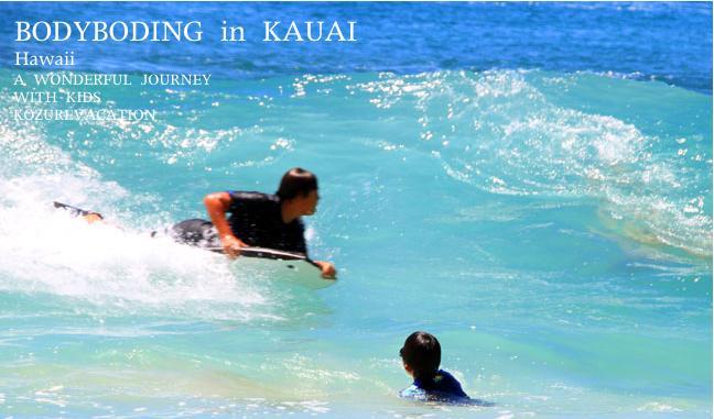 ハワイで子連れボディーボード