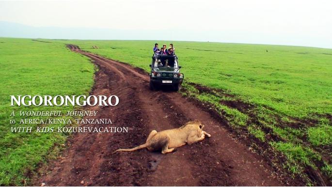 子連れアフリカ旅行