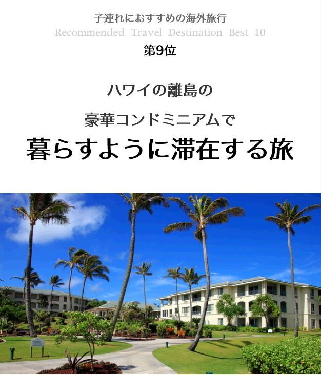 おすすめの子連れ海外旅行第9位〜ハワイ離島の豪華コンドミニアムで暮らすように滞在する旅