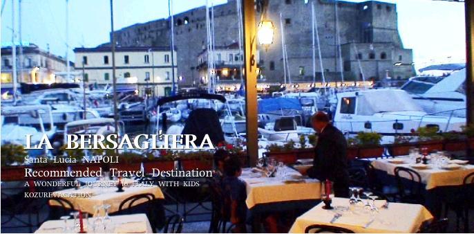 ナポリのシーフードレストラン「ラ・ベルサリエーラ」