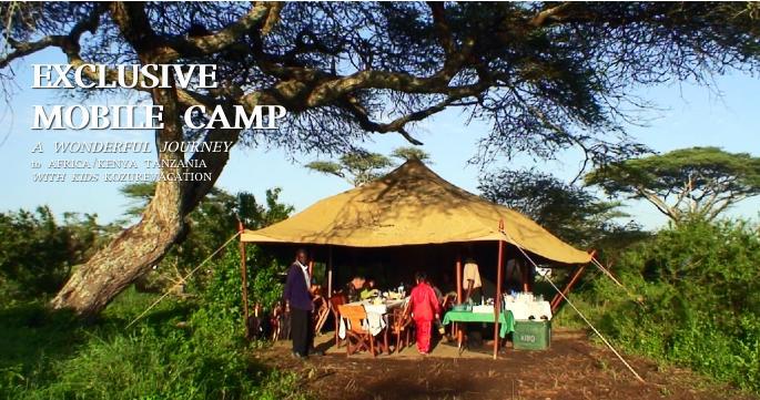 アフリカ子連れキャンプ旅行