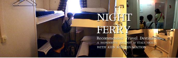 フェリーの客室と船内の写真