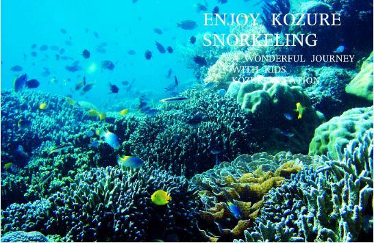 珊瑚礁の海で子連れシュノーケリング
