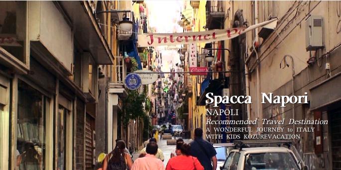 スパッカナポリの細い路地