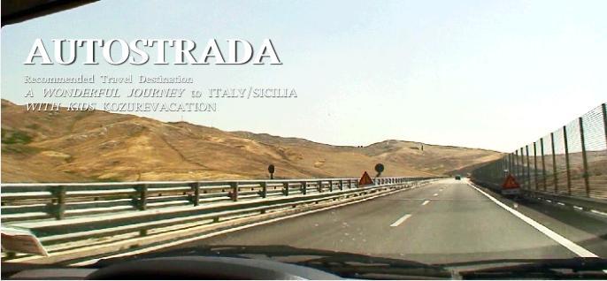 シチリアのアウトストラーダ