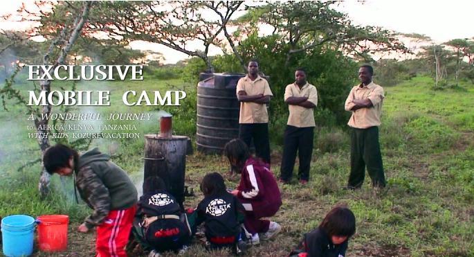 アフリカのキャンプ場でお湯を沸かす子ども達