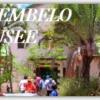 アレンベル博物館