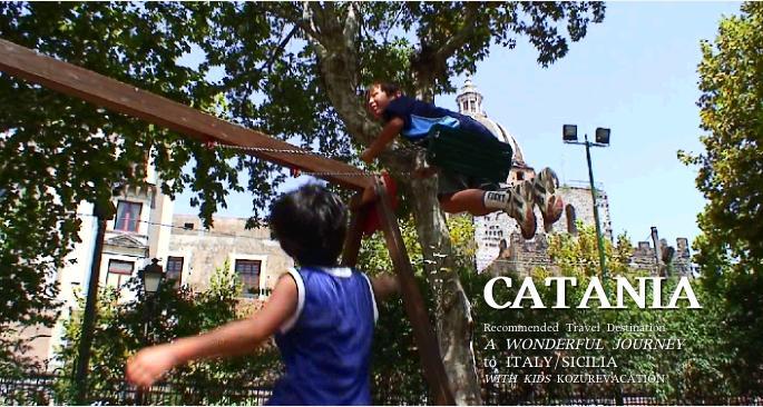 シチリア島の公園で遊ぶ子ども達