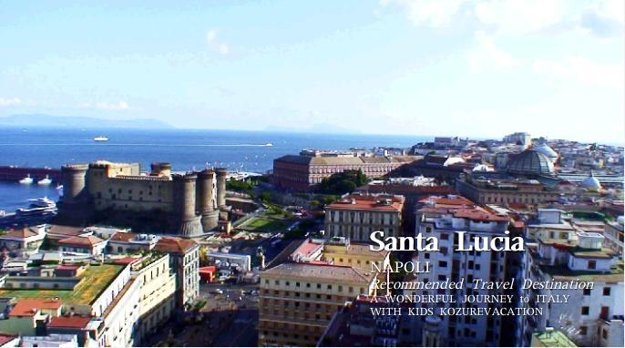 サンタルチアの眺め