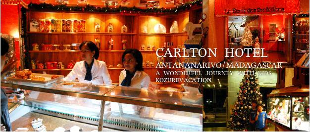カールトンホテルのディナー