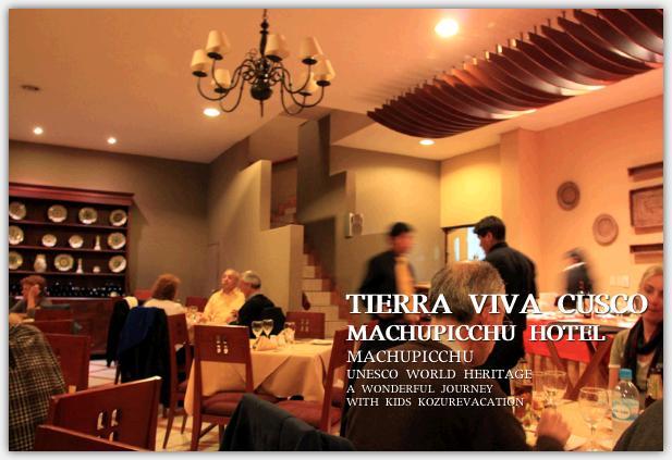 ティエレビバマチュピチュのレストラン