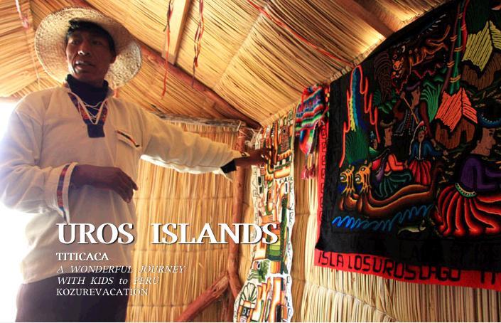 ウル族の伝統の織物