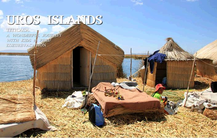 ウロス島の民家