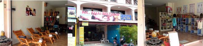 ホテルの近くに有るマッサージ店