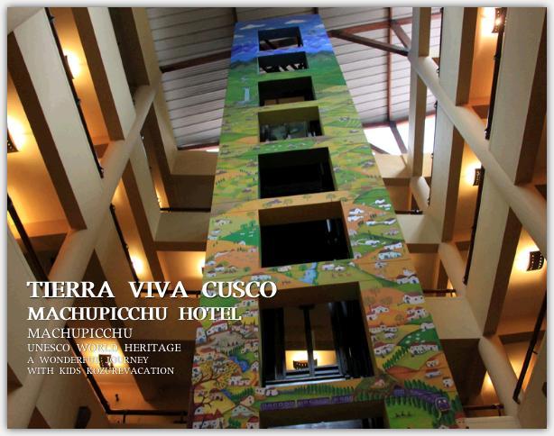マチュピチュのホテル/ティエラビバ